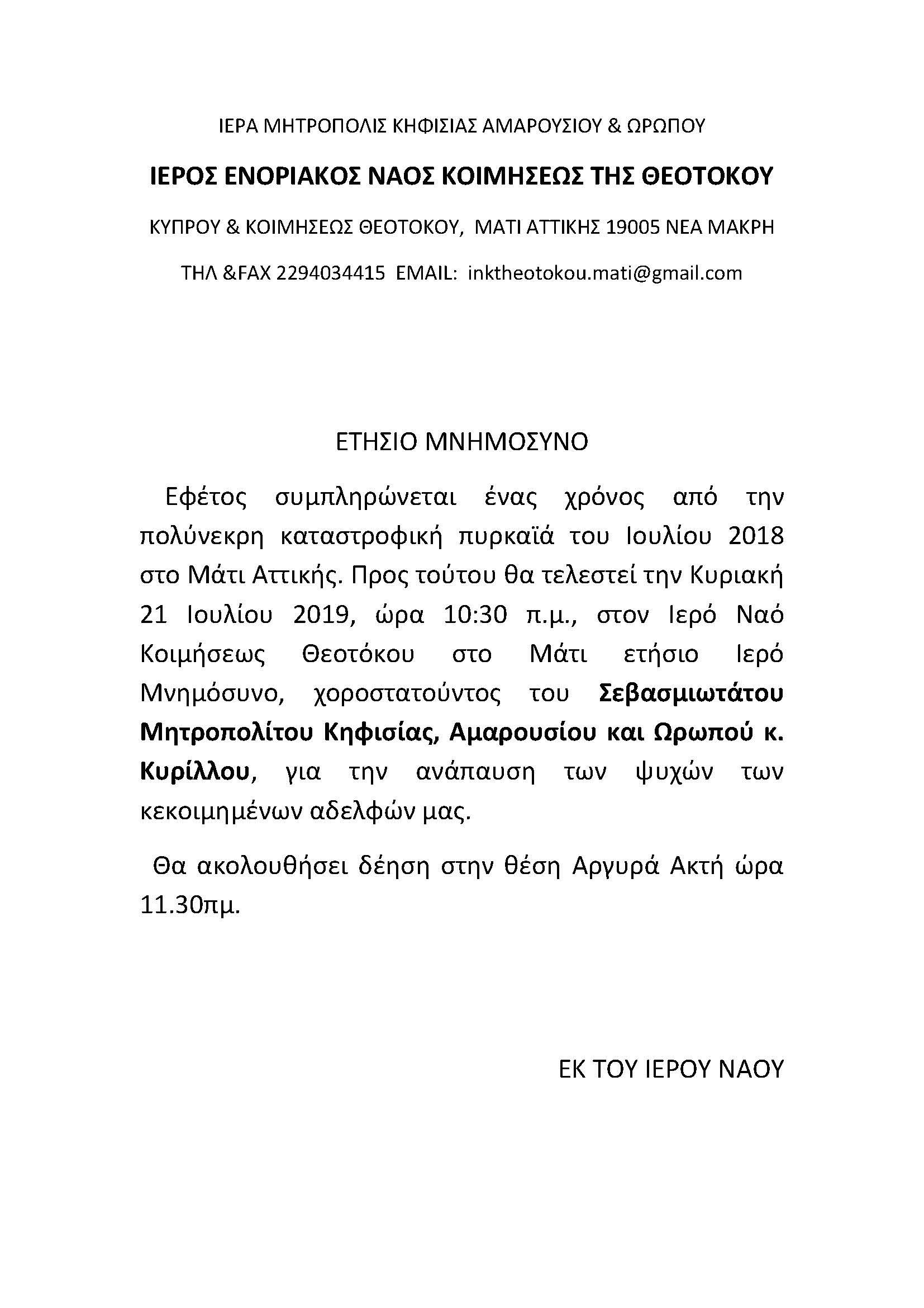 etisio-mnhmosuno-2019